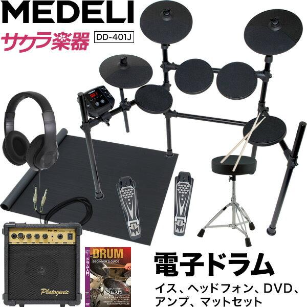 【5月末入荷予定】MEDELI 電子ドラム DD-401J DIY KIT イス、ヘッドフォン、DVD、アンプ、マット、電子ドラムセット【メデリ デジタル ドラム DD401J 】