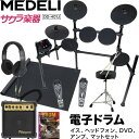 【今だけポイント5倍!11月26日9時59分まで】MEDELI 電子ドラム DD-401J DIY KIT イス、ヘッドフォン、DVD、アンプ、…