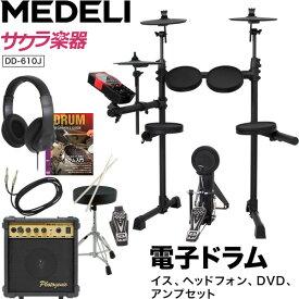 【今だけポイント5倍!9月26日9時59分まで】MEDELI 電子ドラム DD-610J DIY KIT イス、ヘッドフォン、DVD、アンプ、電子ドラムセット【メデリ デジタル ドラム DD610J 】【発送区分:大型】