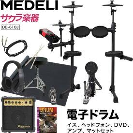 MEDELI 電子ドラム DD-610J DIY KIT イス、ヘッドフォン、DVD、アンプ、マット、電子ドラムセット【メデリ デジタル ドラム DD610J 】【発送区分:大型】