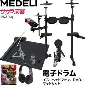 MEDELI 電子ドラム DD-610J DIY KIT イス、ヘッドフォン、DVD、マット、電子ドラムセット【メデリ デジタル ドラム DD610J 】【発送区分:大型】