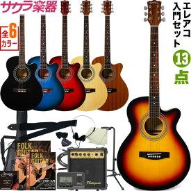 【クーポンで5%オフ!さらにポイント2倍!9月24日9時59分まで】エレアコ Sepia Crue EAW-01 13点初心者セット【アコースティックギター セピアクルー アコギ 入門セット EAW01】【大型】