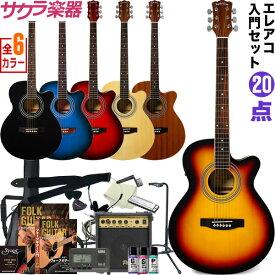 【クーポンで5%オフ!さらにポイント2倍!9月24日9時59分まで】エレアコ Sepia Crue EAW-01 20点初心者セット【アコースティックギター セピアクルー アコギ 入門セット EAW01】【大型】