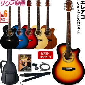 エレアコ Sepia Crue EAW-01 リミテッドセット 【アコースティックギター セピアクルー アコギ 初心者 入門セット EAW01】【大型】