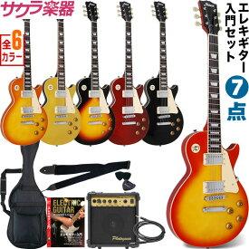 エレキギター レスポールタイプ Maison LP-28 7点初心者セット【予約カラーは次回入荷7月末頃】【今だけ教則DVD付き!】【ギター メイソン 入門セット LP28】【大型】