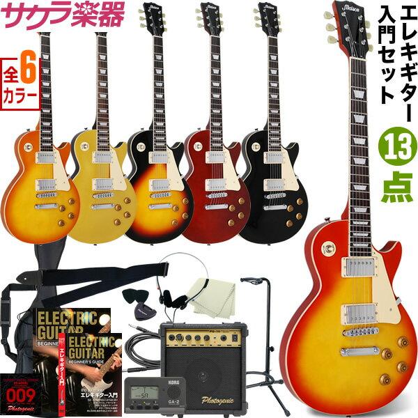 エレキギター レスポールタイプ Maison LP-28 13点初心者セット【予約カラーは次回入荷6月末頃】【今だけ教則DVD付き!】【ギター メイソン 入門セット LP28】【大型】
