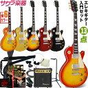 エレキギター レスポールタイプ Maison LP-28 13点初心者セット【今だけ教則DVD付き!】【ギター メイソン 入門セット…