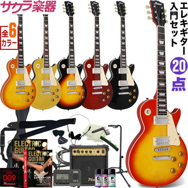 エレキギター レスポールタイプ Maison LP-28 20点初心者セット【予約カラーは次回入荷6月末頃】【今だけ譜面台付き!】【ギター メイソン 入門セット LP28】【大型】