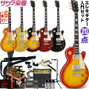 エレキギター レスポールタイプ Maison LP-28 20点初心者セット【予約カラーは次回入荷7月末頃】【今だけ譜面台付き!…