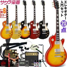 エレキギター レスポールタイプ Maison LP-28 20点初心者セット【予約カラーは次回入荷7月末頃】【今だけ譜面台付き!】【ギター メイソン 入門セット LP28】【大型】