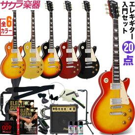 エレキギター レスポールタイプ Maison LP-28 20点初心者セット【今だけ譜面台付き!】【ギター メイソン 入門セット LP28】【大型】