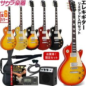 エレキギター レスポールタイプ Maison LP-28 リミテッドセット【予約カラーは次回入荷7月末頃】【今だけ教則DVD付き!】【初心者セット 入門セット LP28 初心者】【大型】