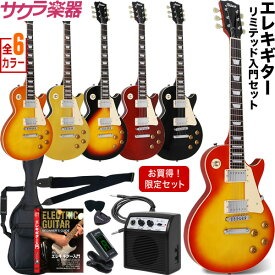 エレキギター レスポールタイプ Maison LP-28 リミテッドセット【今だけ教則DVD付き!】【初心者セット 入門セット LP28 初心者】【大型】