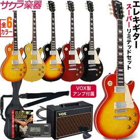 エレキギター レスポールタイプ Maison LP-28 VOX PATHFINDER10 スーパーリミテッドセット【予約カラーは7月末頃】【今だけ教則DVD付き!】【LP28 初心者セット 入門セット 初心者】【大型】