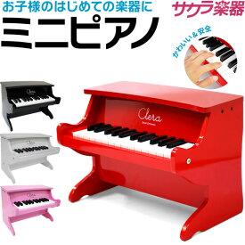 ミニピアノ トイピアノ Clera MP1000-25K【選べる特典付き!】【ミニ ピアノ ピアノミニ ミニピアノ MP-1000 MP1000 25K クレラ キッズピアノ 子供用 子供 子供向け】【特典:RK50 or HB500】
