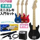 【クーポンで7%オフ!8月21日9時59分まで】ミニギター ミニエレキギター セット MST-120S【今だけストラップ付き!】…