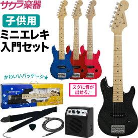 【今だけポイント5倍!1月21日9時59分まで】【今だけラッピング袋付き!】【今だけストラップ付き!】ミニギター ミニエレキギター セット MST-120S【子供用 キッズギター MST120S エレキ】