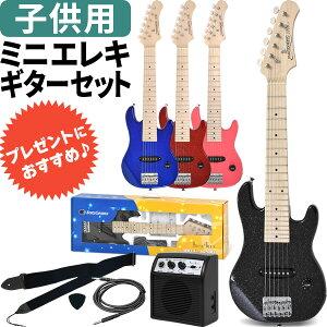 【今だけストラップ付き!】ミニギター ミニエレキギター セット MST-120S【MST120S 子供用 キッズギター 小さい 小型】