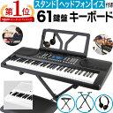 キーボード ピアノ (イス・スタンド・ヘッドフォン付き) ONETONE OTK-61S【楽器 演奏 子供 子供用 ピアノ 電子ピアノ …