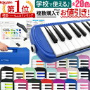 【今だけポイント5倍!4月16日9:59まで】【2点以上でさらに値引き!】鍵盤ハーモニカ メロディピアノ P3001-32K【ドレ…