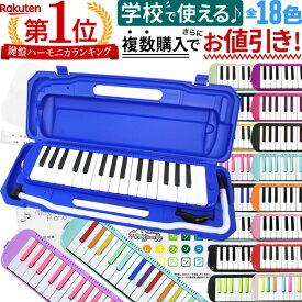 【2台以上でさらに値引き!】鍵盤ハーモニカ メロディピアノ P3001-32k【ドレミファソラシール付き】[アルト P-300132K Melody Piano メロディーピアノ P-32 32鍵]*