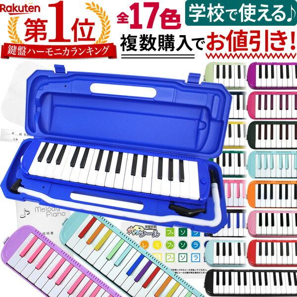 【2台以上でさらに値引き!】鍵盤ハーモニカ メロディピアノ P3001-32k【ドレミファソラシール付き】[アルト P-300132K Melody Piano メロディーピアノ P-32 32鍵]