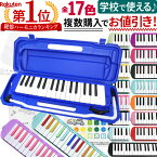 鍵盤ハーモニカメロディピアノP3001-32k