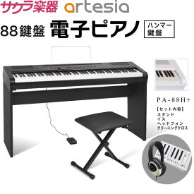 電子ピアノ Artesia PA-88H+ 純正木製スタンド・イス・ヘッドフォン・クロスセット【デジタルピアノ 88鍵盤 ハンマーキー アルテシア PA88H PLUS プラス】【発送区分:大型 ※沖縄・離島は特殊送料】*
