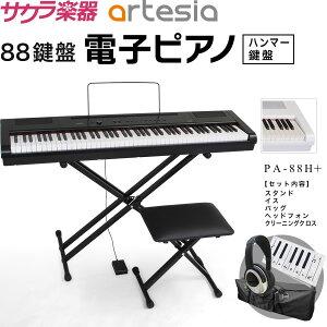 電子ピアノ Artesia PA-88H+ バッグ・スタンド・イス・ヘッドフォン・クロスセット【デジタルピアノ 88鍵盤 ハンマーキー アルテシア PA88H PLUS プラス】【発送区分:大型 ※沖縄・離島は特殊送