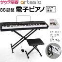 電子ピアノ Artesia PA-88H+ スタンド・イス・ヘッドフォン・クロスセット【デジタルピアノ 88鍵盤 ハンマーキー フル…