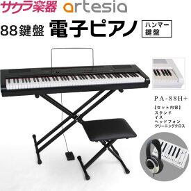 【BKカラー:9月上旬頃入荷予定】電子ピアノ Artesia PA-88H+ スタンド・イス・ヘッドフォン・クロスセット【デジタルピアノ 88鍵盤 ハンマーキー フルサイズ アルテシア PA88H PLUS プラス】【発送区分:大型 ※沖縄・離島は特殊送料】*