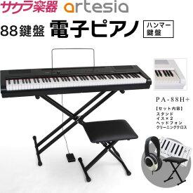 電子ピアノ Artesia PA-88H+ スタンド・イス×2・ヘッドフォン・クロスセット【デジタルピアノ 88鍵盤 ハンマーキー フルサイズ アルテシア PA88H PLUS プラス】【発送区分:大型 ※沖縄・離島は特殊送料】*