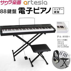 電子ピアノ Artesia PA-88H+ スタンド・イス×2・ヘッドフォン・クロスセット【デジタルピアノ 88鍵盤 ハンマーキー フルサイズ アルテシア PA88H PLUS プラス】【発送区分:大型 ※沖縄・離島は特