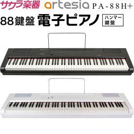 電子ピアノ Artesia PA-88H+【デジタルピアノ 88鍵盤 ハンマーキー フルサイズ 初心者 キーボード アルテシア PA88H PLUS プラス】【発送区分:大型 ※沖縄・離島は特殊送料】*