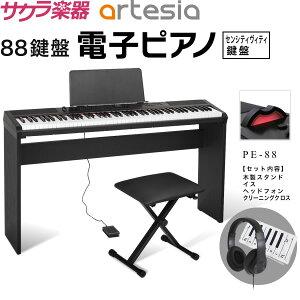 電子ピアノ Artesia PE-88 純正木製スタンド・イス・ヘッドフォン・クリーニングクロスセット【デジタルピアノ 88鍵盤 初心者 キーボード PE88 アルテシア】【発送区分:大型 ※沖縄・離島は特