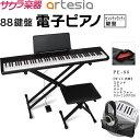 電子ピアノ Artesia PE-88 バッグ・スタンド・イス・ヘッドフォン・クリーニングクロスセット【デジタルピアノ 88鍵盤…