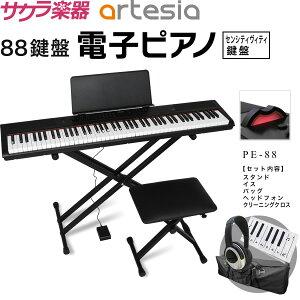 電子ピアノ Artesia PE-88 バッグ・スタンド・イス・ヘッドフォン・クリーニングクロスセット【デジタルピアノ フルサイズ 初心者 キーボード PE88 アルテシア】【発送区分:大型 ※沖縄・離島