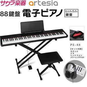 電子ピアノ Artesia PE-88 スタンド・イス・ヘッドフォン・クリーニングクロスセット【デジタルピアノ 88鍵盤 フルサイズ 初心者 キーボード PE88 アルテシア】【発送区分:大型 ※沖縄・離島は