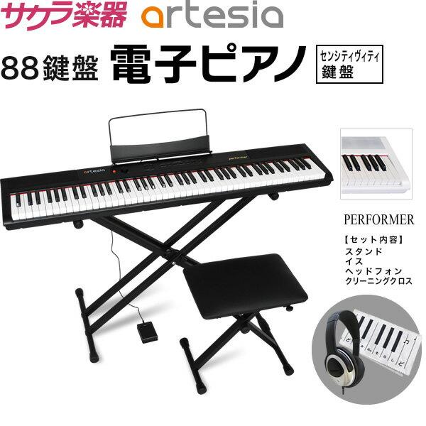 電子ピアノ Artesia PERFORMER スタンド・イス・ヘッドフォン・クリーニングクロスセット【デジタルピアノ 88鍵盤 フルサイズ アルテシア パフォーマー】【発送区分:大型 ※沖縄・離島は特殊送料】