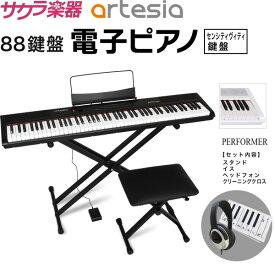 電子ピアノ Artesia PERFORMER スタンド・イス・ヘッドフォン・クリーニングクロスセット【デジタルピアノ 88鍵盤 フルサイズ アルテシア パフォーマー】【発送区分:大型 ※沖縄・離島は特殊送料】*