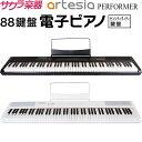 【タイムセール価格!6月11日9時59分まで】電子ピアノ Artesia PERFORMER【デジタルピアノ 88鍵盤 センシティビティキ…