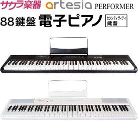 電子ピアノ Artesia PERFORMER【デジタルピアノ 88鍵盤 フルサイズ 初心者 キーボード パフォーマー アーティシア アーテシア アルテシア】【発送区分:大型 ※沖縄・離島は特殊送料】*