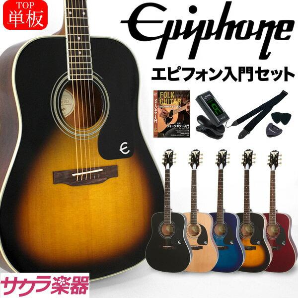 Epiphone アコースティックギター PRO-1 PLUS Acoustic 入門セット 【エピフォン アコギ PRO1 プロ1 プラス 入門セット】【大型】