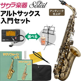 Soleil アルトサックス 初心者入門セット SAL-2AQ【ソレイユ SAL2 管楽器 アルト サックス アンティーク Antique 】