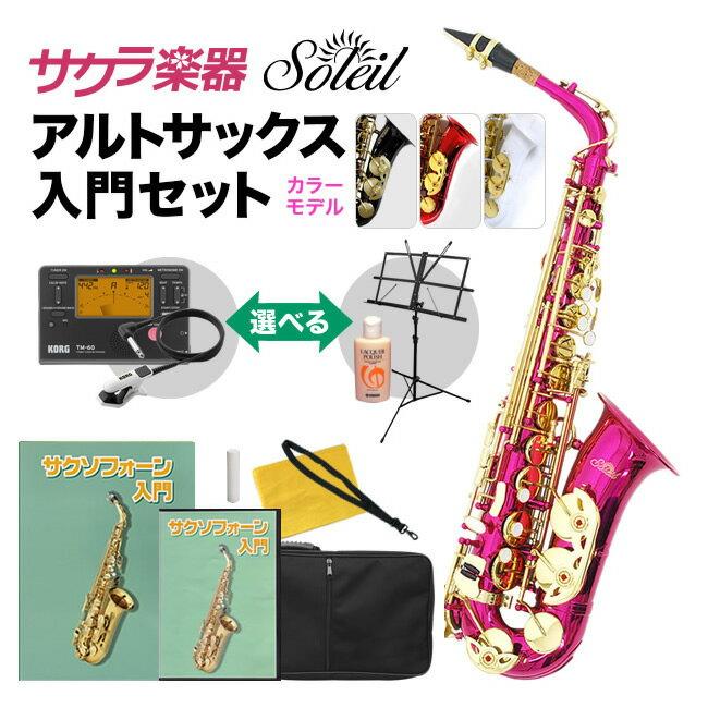 【クーポンで7%オフ!3月26日9時59分まで】Soleil アルトサックス・カラーモデル SAL-1 初心者入門セット【ソレイユ サックス SAL1 管楽器】