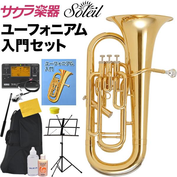 Soleil ユーフォニアム SEU 初心者入門セット【ソレイユ ユーフォニウム SEU】【発送区分:大型】