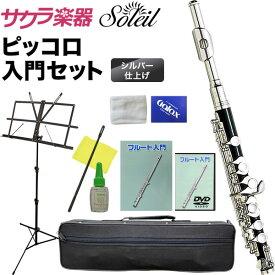 Soleil ピッコロ 初心者 入門セット SPC-1【ソレイユ SPC1 管楽器】
