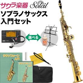 【今だけポイント5倍!11月26日9時59分まで】Soleil ソプラノサックス 初心者 入門セット SSP-1【ソレイユ SSP1 管楽器】