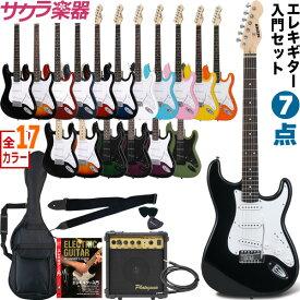 エレキギター SELDER ST-16 7点 初心者セット【今だけ教則DVD付き!】【エレキギター セルダー 入門セット ST16】【大型】