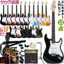 エレキギター SELDER ST-16 13点 初心者セット【セルダー 入門セット ST16】【大型】